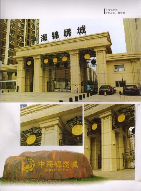 中海锦绣城---黄金麻
