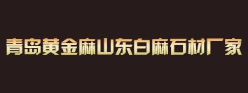 青岛黄金麻betway app必威官方唯一网址石材厂家